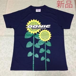 ドニック(DONIC)の卓球  全日本記念Tシャツ 【新品・レア】(卓球)