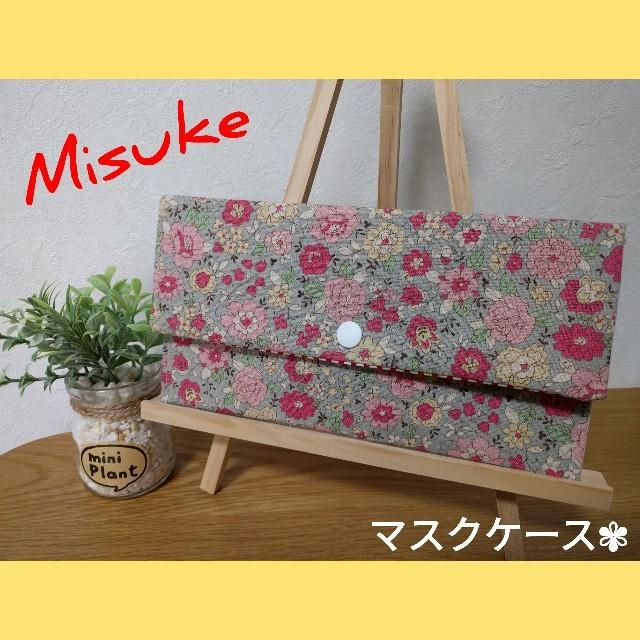 花粉 症 マスク / ハンドメイドマスクケースの通販
