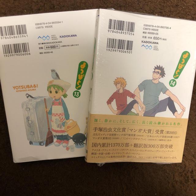 よつばと!13 14 エンタメ/ホビーの漫画(少年漫画)の商品写真