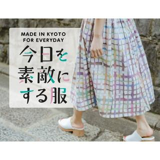 ハコ(haco!)の京都の浴衣屋さんと作った浴衣生地のスカート(ひざ丈スカート)
