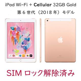 アイパッド(iPad)のiPad 9.7″ 6th Cellular 32GB ゴールド [b](タブレット)