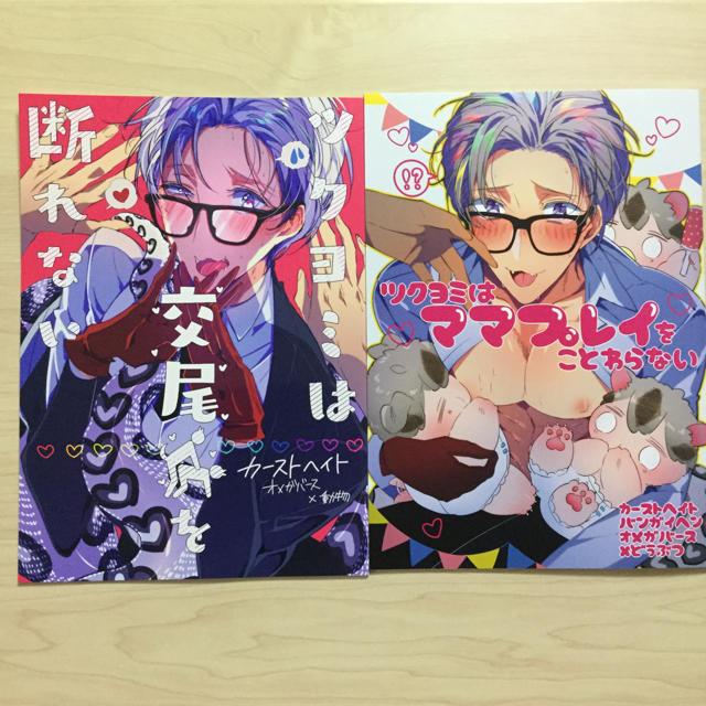 カーストヘイト 4冊セット/夏野ゆぞ エンタメ/ホビーの漫画(BL)の商品写真