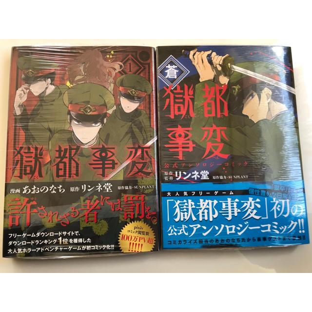 獄都事変 1巻+アンソロジー蒼(未開封) エンタメ/ホビーの漫画(青年漫画)の商品写真