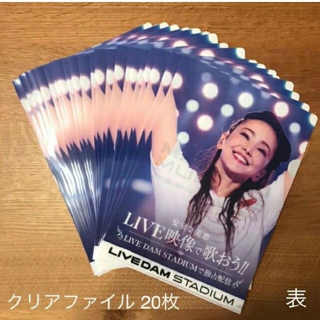 在庫片付け 安室奈美恵 クリアファイル20枚 エンタメ/ホビーのタレントグッズ(女性タレント)の商品写真