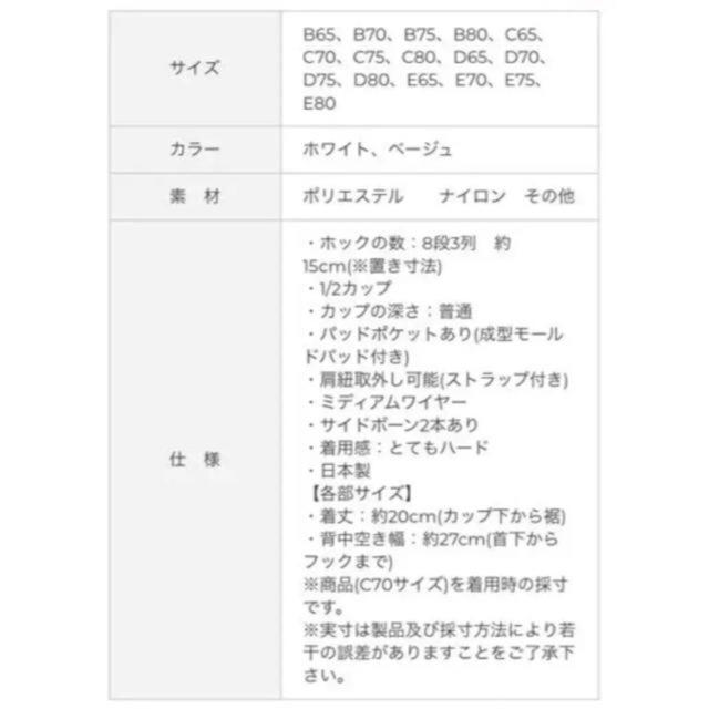 (桂由美)YUMI KATSURA ♡ブライダルインナーE75 レディースの下着/アンダーウェア(ブライダルインナー)の商品写真