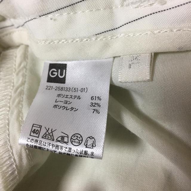 GU(ジーユー)のボーダー パンツ レディースのパンツ(その他)の商品写真