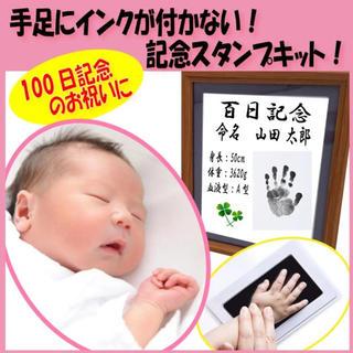 手足が汚れない 手形 足型 赤ちゃん用 スタンプ 百日記念 出産祝 インスタ映え(手形/足形)
