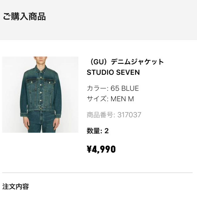 GU(ジーユー)の即購入可能♡ GU × STUDIOSEVEN デニムジャケット M メンズのジャケット/アウター(Gジャン/デニムジャケット)の商品写真