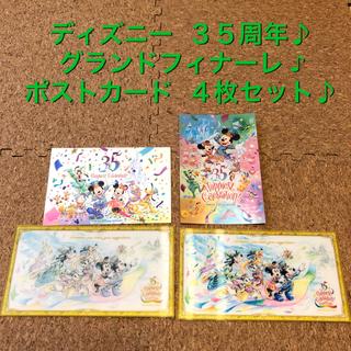 ディズニー(Disney)の⭐︎【新品】ディズニー 35周年 グランドフィナーレ ポストカード 4点⭐︎(切手/官製はがき)