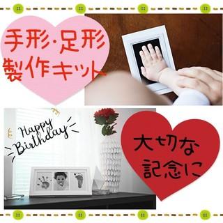 赤ちゃん手形 ★ ベビー 手形 足形 無害インク 記念(手形/足形)