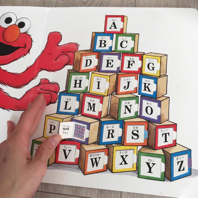 SESAME STREET(セサミストリート)のいたずらエルモのひらいてのぞいてABC エンタメ/ホビーの本(絵本/児童書)の商品写真