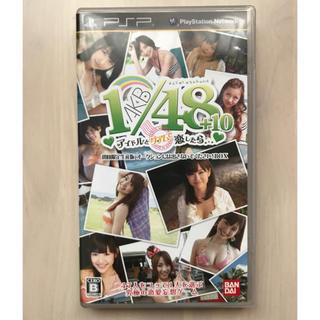エーケービーフォーティーエイト(AKB48)のAKB1/48 アイドルとグアムで恋したら… 期間限定生産版(家庭用ゲームソフト)