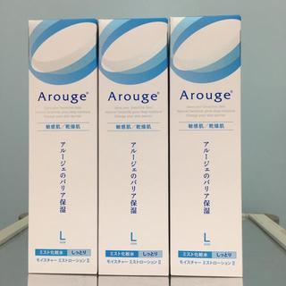 アルージェ(Arouge)のアルージェ モイスチャーミストローションⅡ Lしっとり220mlx3本(化粧水/ローション)