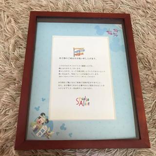 スタジオアリス☆写真立て フォトフレーム(フォトフレーム)