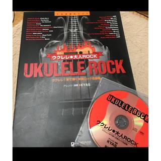 ウクレレ●大人ROCK : ウクレレ1本で弾く洋楽ロック名曲集 ウクレレロック(その他)