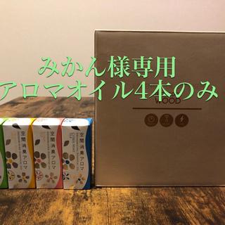 セイカツノキ(生活の木)の生活の木 aromore ウッド(アロモア)      空間消臭アロマ4種セット(アロマディフューザー)