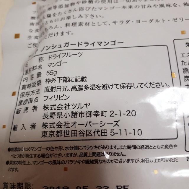 ドライフルーツ 4袋 マンゴー ツルヤオリジナル 食品/飲料/酒の食品(フルーツ)の商品写真