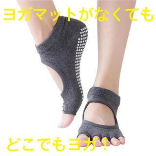 ✩ ヨガソックス ヨガ靴下 滑り止め付き 可愛い 5本指 チャコールグレー(ヨガ)
