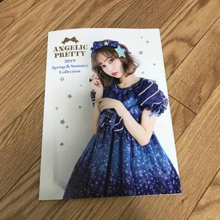 アンジェリックプリティー(Angelic Pretty)のカタログ(ファッション)