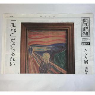 ムンク展 朝日新聞記念号外(印刷物)