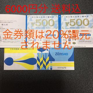 ゼンショー(ゼンショー)のゼンショー 6千円分 株主優待券(フード/ドリンク券)