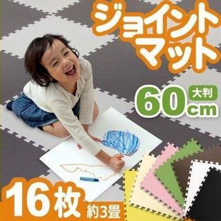 【新品】ジョイントマット 大判 60cm☆ 16枚☆ 3畳(その他)