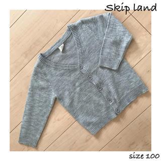 スキップランド(Skip Land)のSkip land キッズ ニットカーディガン グレー 男女兼用 100(カーディガン)