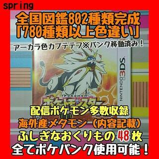 ポケモン(ポケモン)のポケットモンスターサン    typeA(携帯用ゲームソフト)