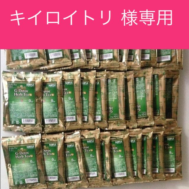 10袋☆Gデトック☆エステプロラボ ☆ハーブティー 食品/飲料/酒の飲料(茶)の商品写真