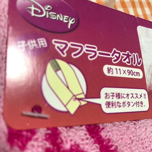 Disney(ディズニー)の⑨マフラータオル エンタメ/ホビーのアニメグッズ(タオル)の商品写真
