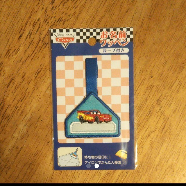 Disney(ディズニー)の新品 ディズニーカーズループ付きお名前ワッペン×10 ハンドメイドのキッズ/ベビー(ネームタグ)の商品写真