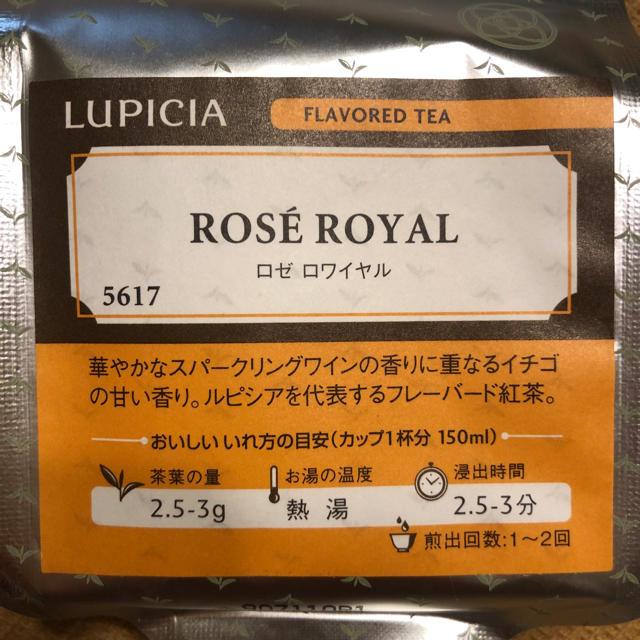 LUPICIA(ルピシア)のルピシア  フレバードティー 食品/飲料/酒の飲料(茶)の商品写真