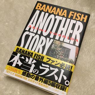 バナナフィッシュ(BANANA FISH)のBANANA FISH ANOTHER STORY(少女漫画)