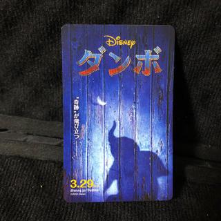 ディズニー(Disney)のダンボ ムビチケ ディズニー(洋画)