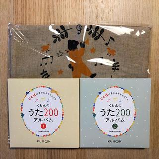 くもん うた200(童謡/子どもの歌)
