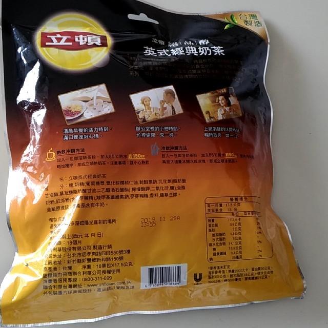 香港 Lipton鴛港式鴛鴦コーヒミルクティー 食品/飲料/酒の飲料(茶)の商品写真