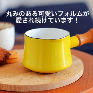 ダンスク(DANSK)の【ダンスク】小鍋☆バターウォーマー(鍋/フライパン)