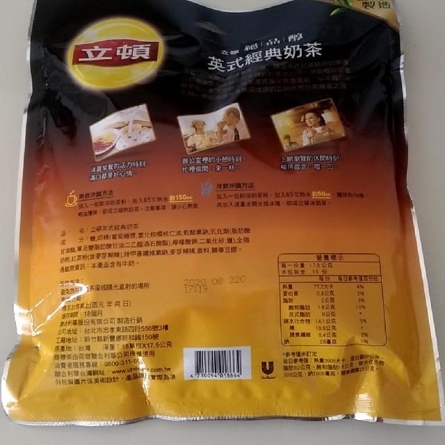 台湾リプトン【英式經典 】ミルクティー 食品/飲料/酒の飲料(茶)の商品写真