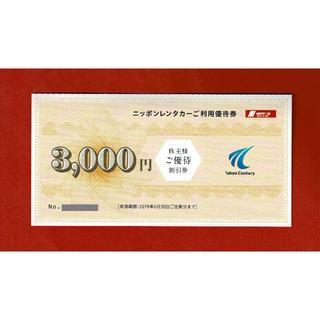 ニッポンレンタカー 3000円割引券(東京センチュリー株主優待券)(その他)