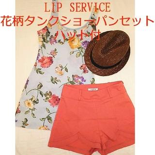 リップサービス(LIP SERVICE)のリップサービス花柄タンクトップショートパンツハットセットまとめ売り(セット/コーデ)