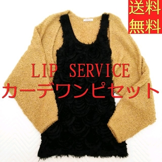 リップサービス(LIP SERVICE)のLIP SERVICEリップサービスカーディガンワンピース2点セット(セット/コーデ)