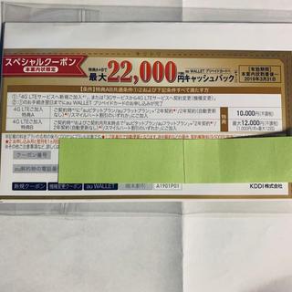 au クーポン 22000円 金2枚銀2枚 MNP キャッシュバック(その他)