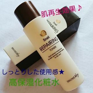 シークレットキー(Secret Key)の肌再生♪シークレットキーEGF化粧水(化粧水 / ローション)