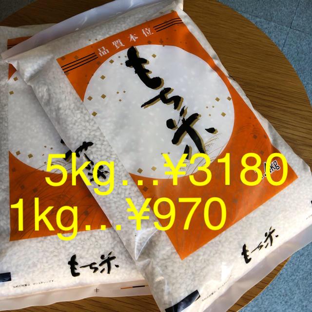 滋賀県産もち米(羽二重餅)1kg30年産 食品/飲料/酒の食品(米/穀物)の商品写真