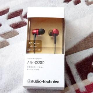 オーディオテクニカ(audio-technica)の未開封新品🌼audio-technica ATH-CKR50(ヘッドフォン/イヤフォン)