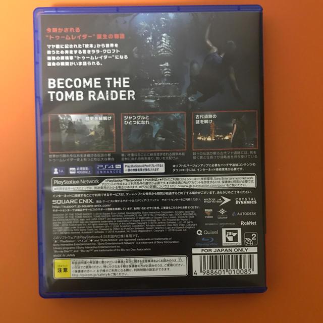 PlayStation4(プレイステーション4)のPS4 シャドウ オブ ザ トゥームレイダー エンタメ/ホビーのテレビゲーム(家庭用ゲームソフト)の商品写真