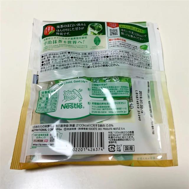 Nestle(ネスレ)のネスレ 贅沢抹茶ラテ 2袋 食品/飲料/酒の飲料(茶)の商品写真