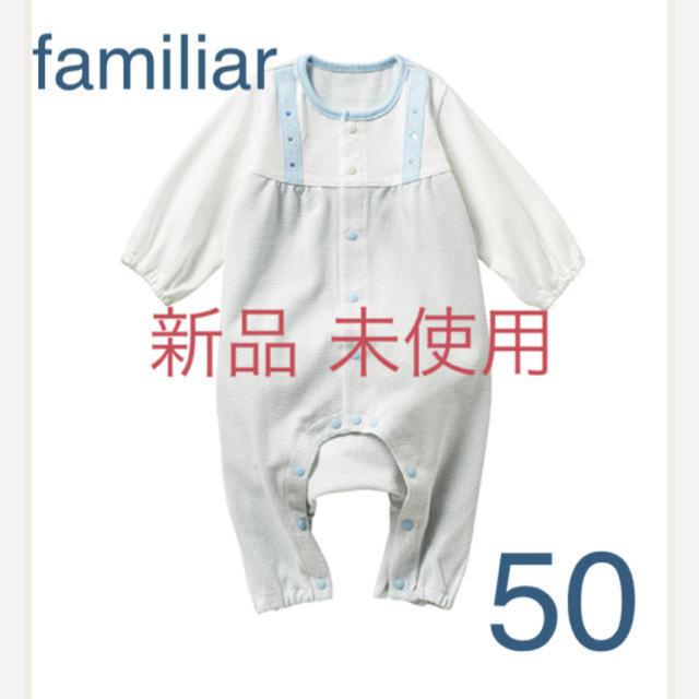 familiar(ファミリア)の新品 未使用 familiar  カバーオール サイズ50〜60  キッズ/ベビー/マタニティのベビー服(~85cm)(カバーオール)の商品写真