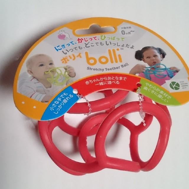 【新品】ボリィ はじめてボール 歯がため キッズ/ベビー/マタニティのおもちゃ(知育玩具)の商品写真
