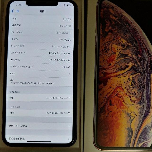 Apple(アップル)のdocomo iPhone XS Max 512GB SIMフリー スマホ/家電/カメラのスマートフォン/携帯電話(スマートフォン本体)の商品写真